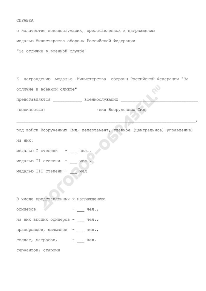 """Справка о количестве военнослужащих, представленных к награждению медалью Министерства обороны Российской Федерации """"За отличие в военной службе. Страница 1"""