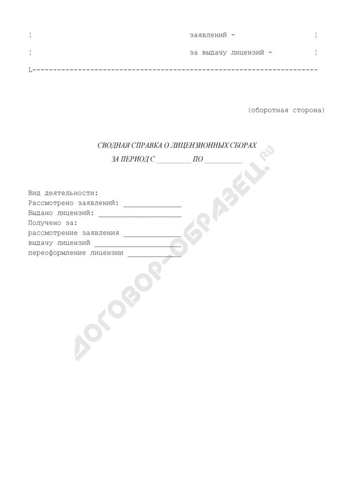 Справка о лицензионных сборах. Страница 2