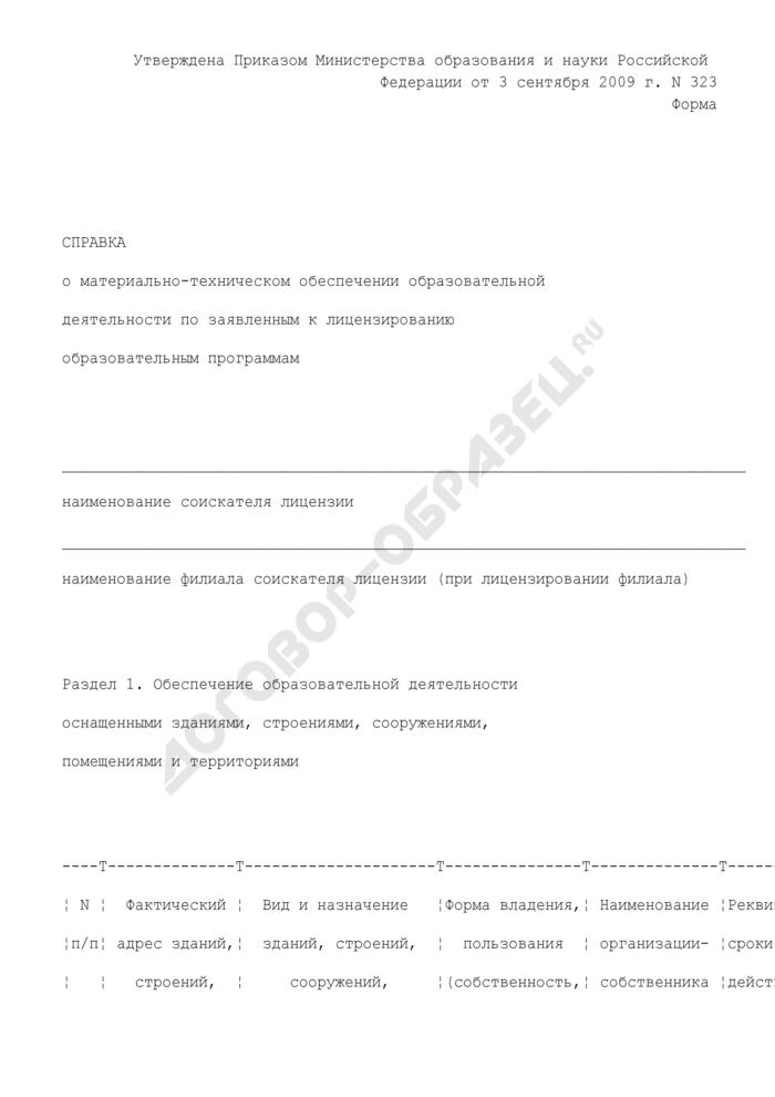 Справка о материально-техническом обеспечении образовательной деятельности по заявленным к лицензированию образовательным программам. Страница 1