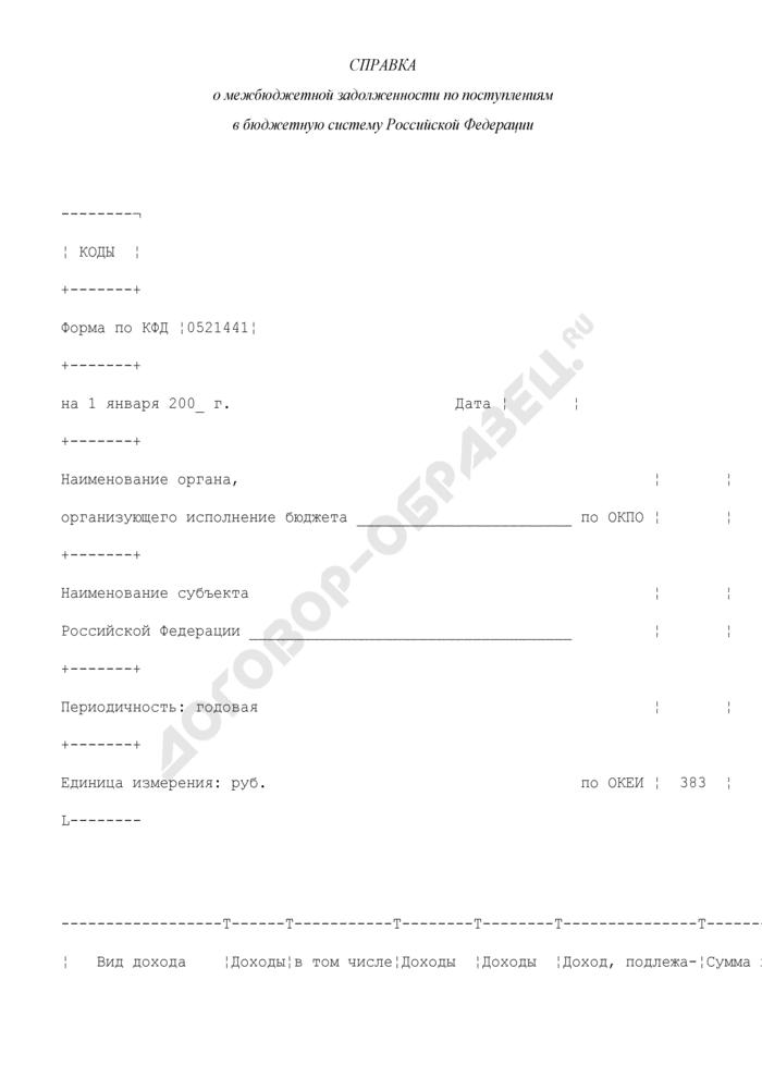 Справка о межбюджетной задолженности по поступлениям в бюджетную систему Российской Федерации. Страница 1