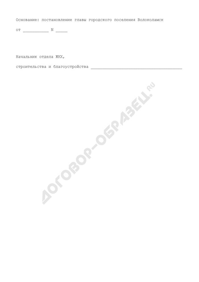 Справка о местоположении объекта недвижимости городского поселения Волоколамск Московской области. Страница 2