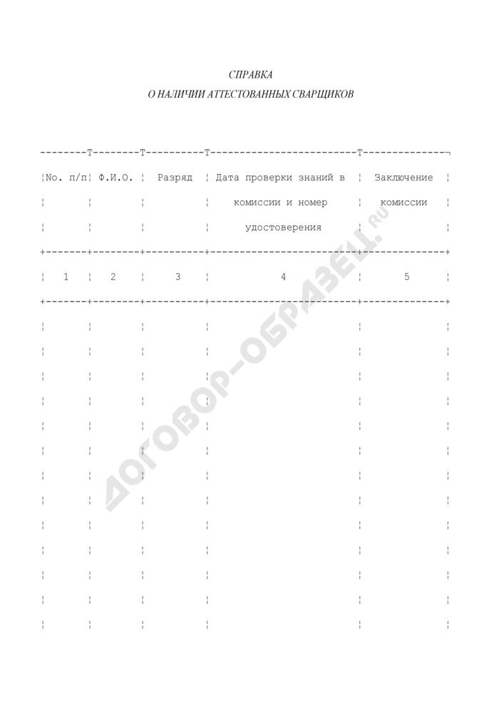 Справка о наличии аттестованных сварщиков (приложение к заявлению о выдаче временного разрешения на изготовление оборудования, трубопроводов, приборов и аппаратуры для объекта атомной энергетики). Страница 1