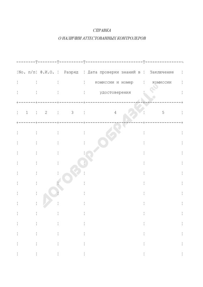 Справка о наличии аттестованных контролеров (приложение к заявлению о выдаче временного разрешения на изготовление оборудования, трубопроводов, приборов и аппаратуры для объекта атомной энергетики). Страница 1