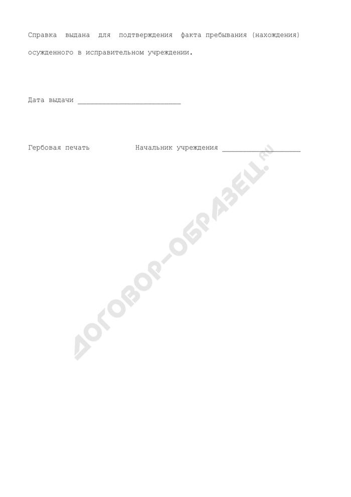 Справка о нахождении (пребывании) осужденного в исправительном учреждении. Страница 2