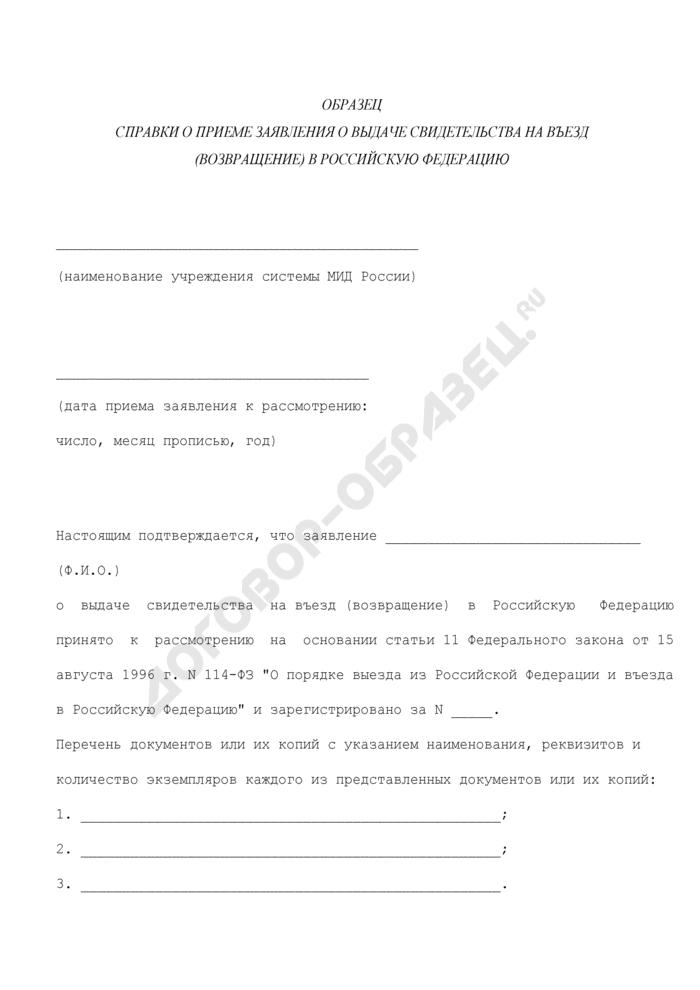 Образец справки о приеме заявления о выдаче свидетельства на въезд (возвращение) в Российскую Федерацию. Страница 1