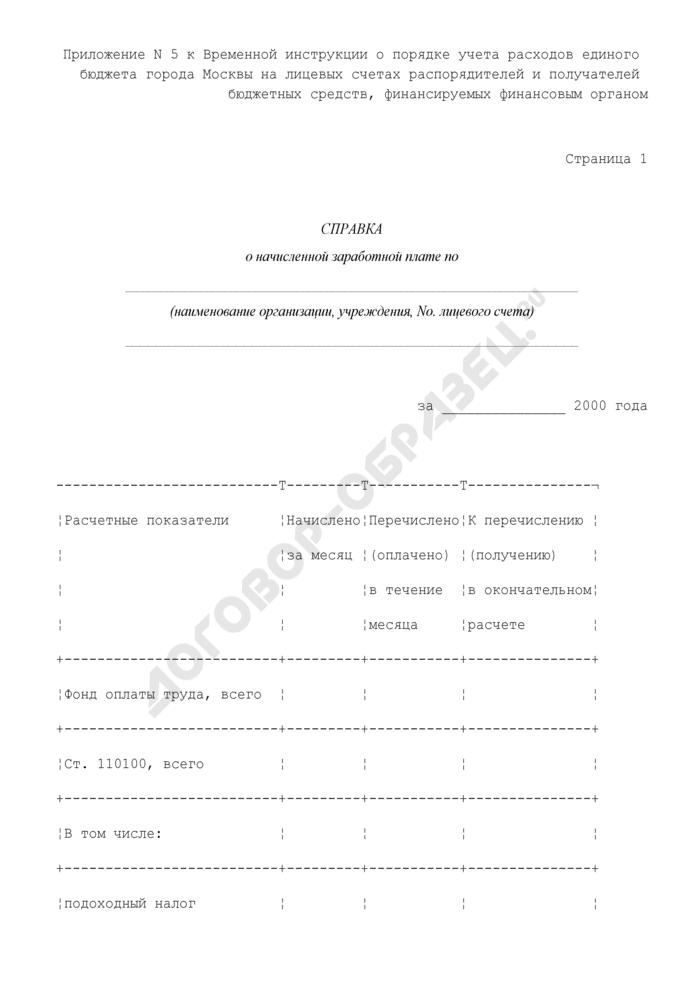 Справка о начисленной заработной плате для получения наличных денег по чеку в банке (перечисления налогов в бюджет, удержания из заработной платы и перечислений в государственные внебюджетные фонды). Страница 1