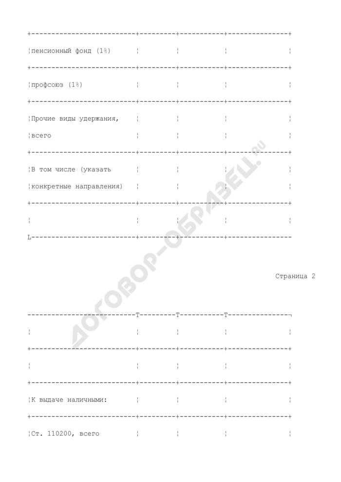 Справка о начисленной заработной плате для получения наличных денег по чеку в банке (перечисления налогов в бюджет, удержания из заработной платы и перечислений в государственные внебюджетные фонды). Страница 2
