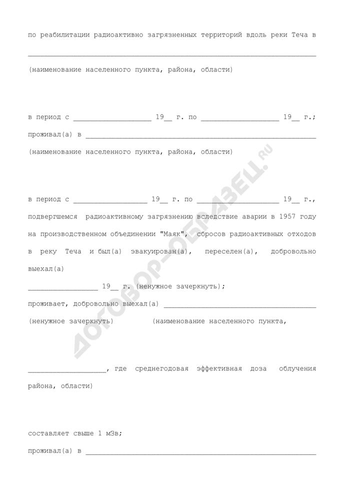 Справка о непосредственном участии в работах по ликвидации последствий аварии и по реабилитации радиоактивно загрязненных территорий. Страница 2