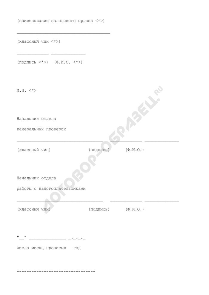 Справка о непредставлении юридическим лицом в течение последних 12 месяцев документов отчетности, предусмотренных законодательством Российской Федерации о налогах и сборах. Страница 3