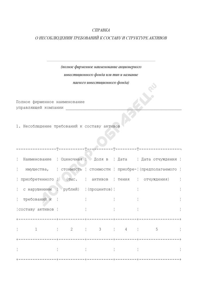 Справка о несоблюдении требований к составу и структуре активов акционерного инвестиционного фонда (паевого инвестиционного фонда). Страница 1