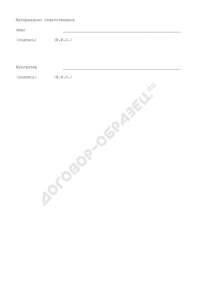 Справка о нормативном расходе вспомогательных материалов. Форма N А-2.11. Страница 2