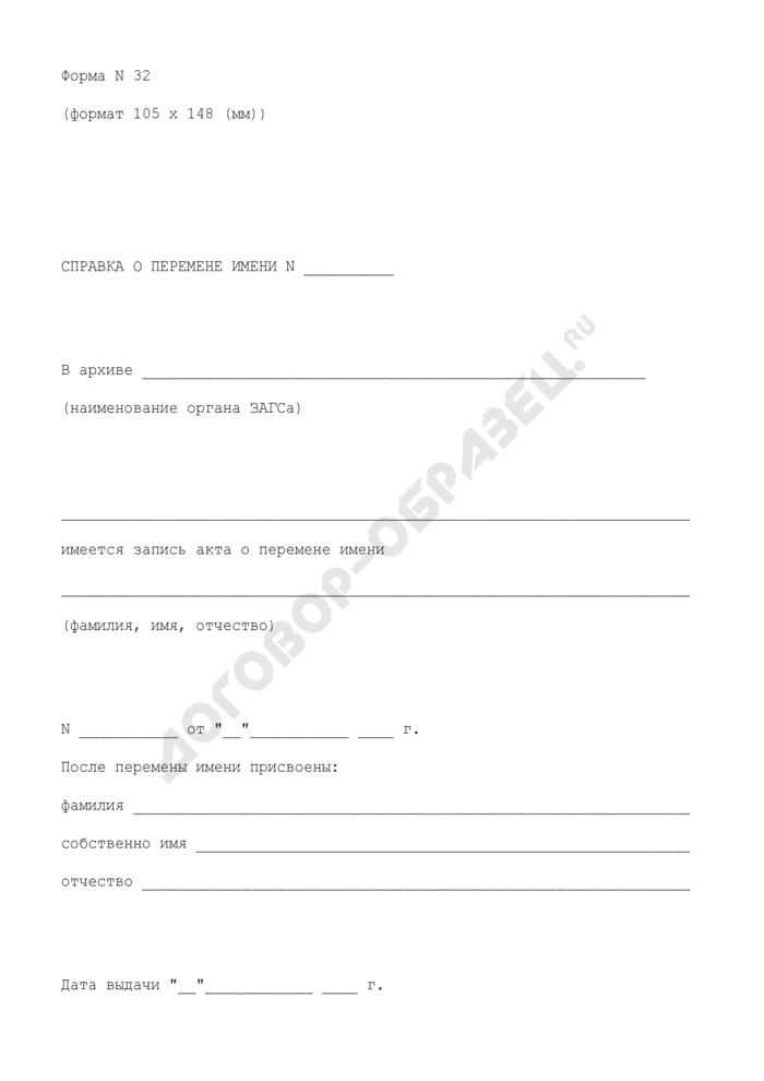 Справка о перемене имени. Форма N 32. Страница 1