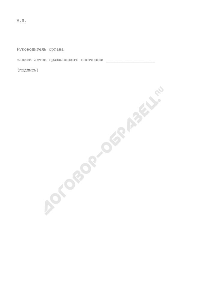 Справка о перемене имени. Форма N 32. Страница 2