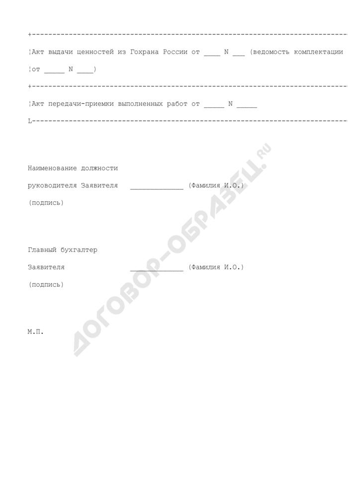 Справка о пересортировке природных алмазов в Гохране России по договору о пересортировке. Страница 3