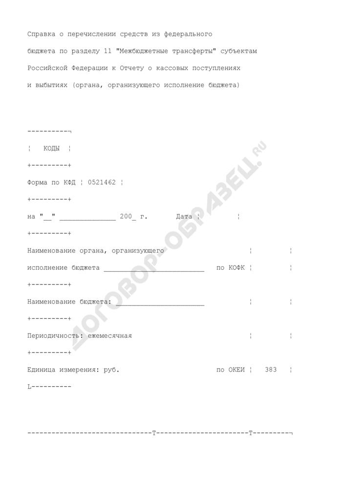 """Справка о перечислении средств из федерального бюджета по разделу 11 """"Межбюджетные трансферты"""" субъектам Российской Федерации к отчету о кассовых поступлениях и выбытиях (органа, организующего исполнение бюджета). Страница 1"""