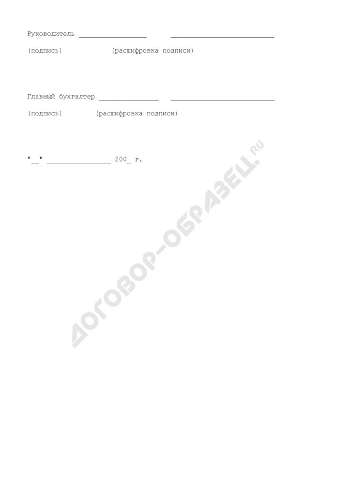 """Справка о перечислении средств из федерального бюджета по разделу 11 """"Межбюджетные трансферты"""" субъектам Российской Федерации к отчету о кассовых поступлениях и выбытиях (органа, организующего исполнение бюджета). Страница 3"""