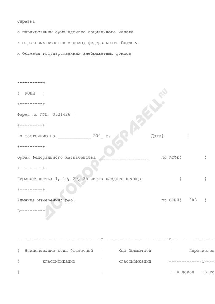 Справка о перечислении сумм единого социального налога и страховых взносов в доход федерального бюджета и бюджеты государственных внебюджетных фондов. Страница 1