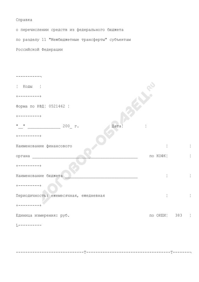 """Справка о перечислении средств из федерального бюджета по разделу 11 """"Межбюджетные трансферты"""" субъектам Российской Федерации. Страница 1"""