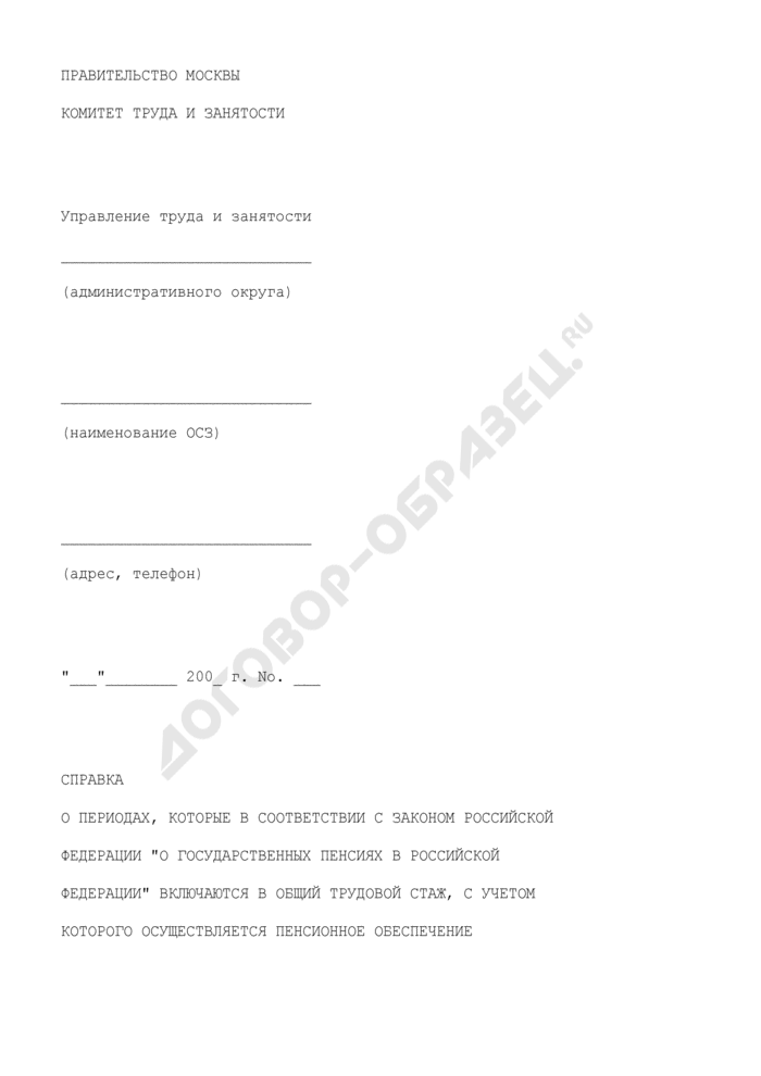 """Справка о периодах, которые в соответствии с законом Российской Федерации """"О государственных пенсиях в Российской Федерации"""" включаются в общий трудовой стаж, с учетом которого осуществляется пенсионное обеспечение. Страница 1"""