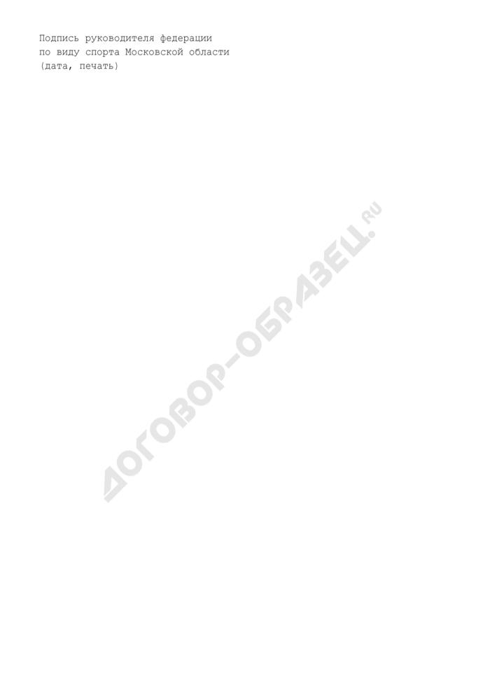 Справка о подготовке спортсменов тренером-преподавателем Московской области. Страница 2