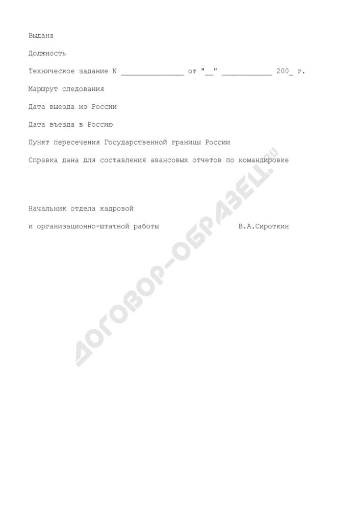 Справка о подтверждении пересечения Государственной границы Российской Федерации работниками Федеральной службы по надзору в сфере транспорта Минтранса России. Страница 2