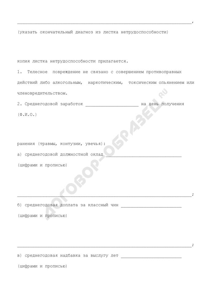 Справка о получении телесного повреждения в период работы для выплаты страховой суммы. Страница 2
