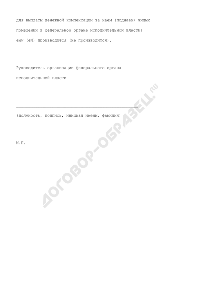 Справка о получении или неполучении гражданами, состоящими на военной или правоохранительной службе, денежной компенсации за наем (поднаем) жилых помещений. Форма N 5. Страница 2