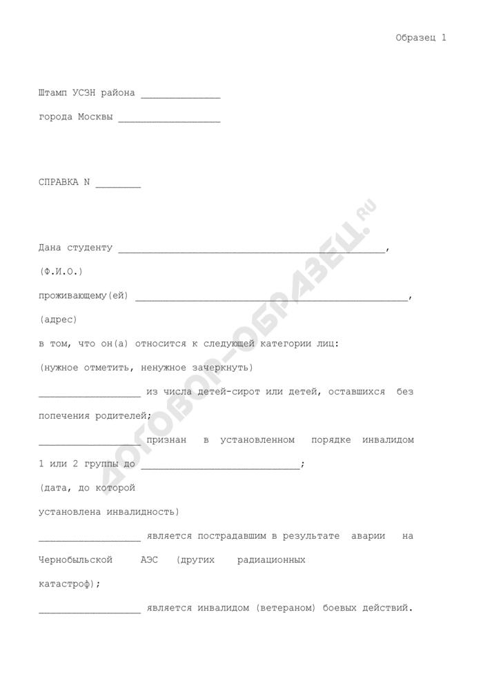 Справка о праве на государственную социальную стипендию для малообеспеченных студентов, относящихся к льготным категориям. Страница 1