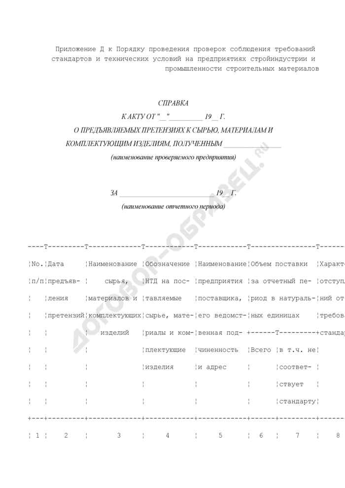 Справка о предъявляемых претензиях к сырью, материалам и комплектующим изделиям к акту проверки соблюдения требований стандартов и технических условий на предприятии. Страница 1
