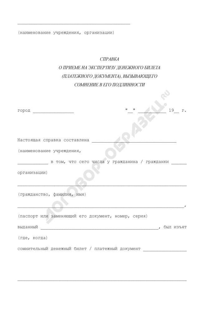 Справка о приеме на экспертизу денежного билета (платежного документа), вызывающего сомнение в его подлинности. Страница 1