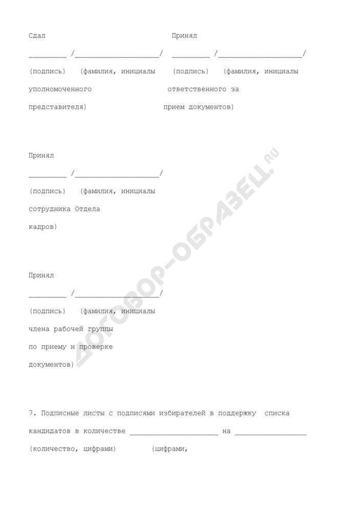 Справка о приеме от избирательного объединения документов для регистрации списка кандидатов. Страница 2