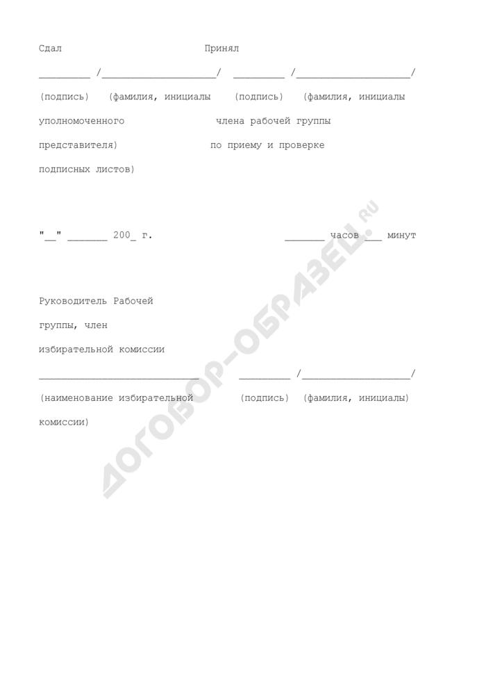 Справка о приеме от кандидата документов для регистрации. Страница 3