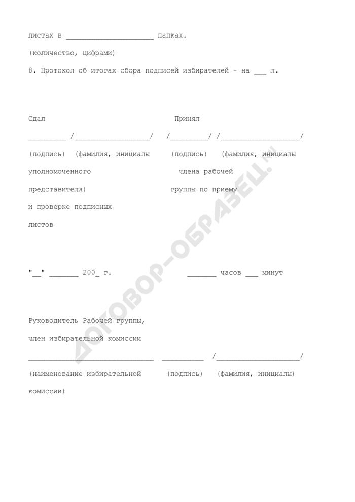 Справка о приеме от избирательного объединения документов для регистрации списка кандидатов. Страница 3