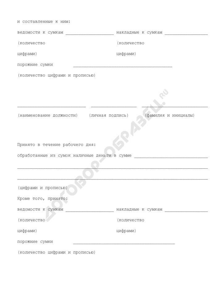 Справка о принятых сумках и порожних сумках с наличными деньгами в кредитной организации (внутренних структурных подразделениях кредитной организации). Страница 3