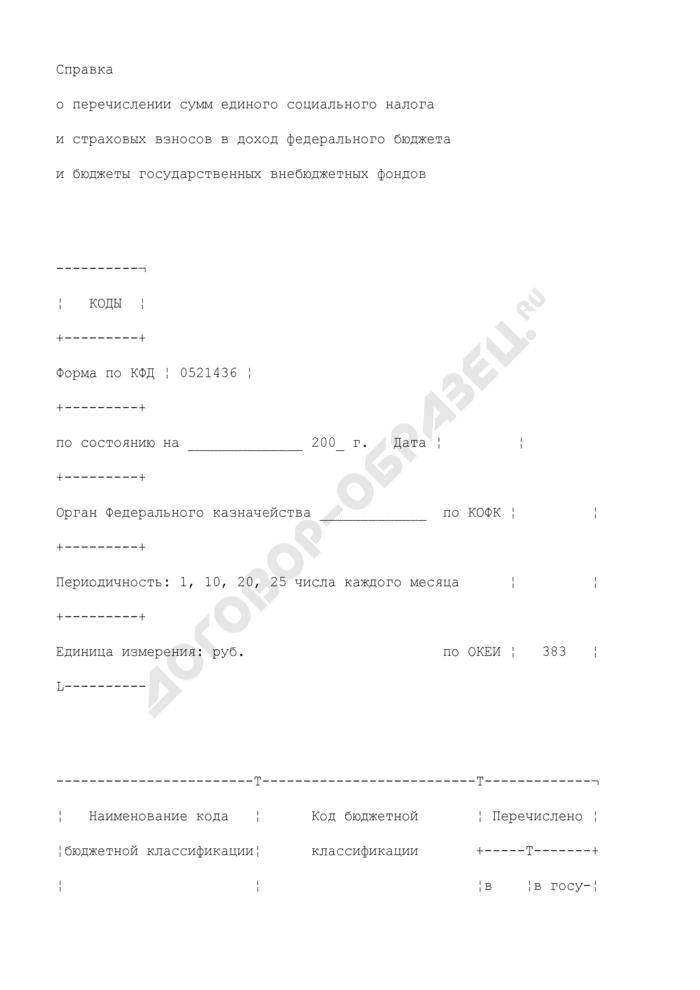 Справка о причислении сумм единого социального налога и страховых взносов в доход федерального бюджета и бюджеты государственных внебюджетных фондов. Страница 1