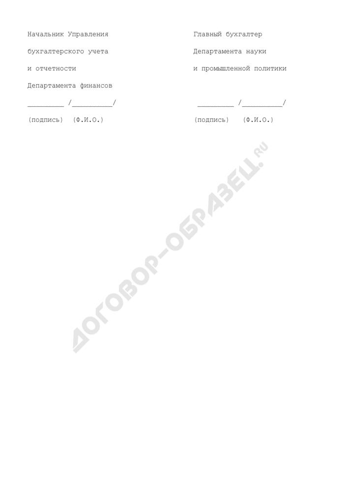 Справка о проведенной выверке между Департаментом финансов города Москвы и Департаментом науки и промышленной политики о поступивших доходах, перечисленных на счет (отсутствие расхождений). Страница 2