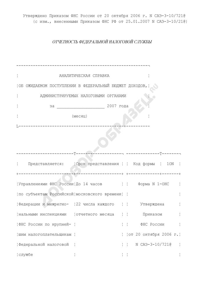 Аналитическая справка об ожидаемом поступлении в федеральный бюджет доходов, администрируемых налоговыми органами. Форма N 1-ОНС. Страница 1