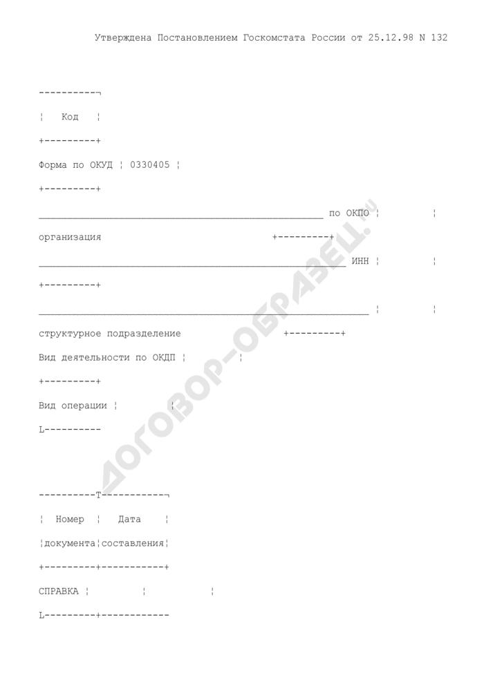 Справка о продаже товаров, принятых на комиссию. Унифицированная форма N КОМИС-4. Страница 1