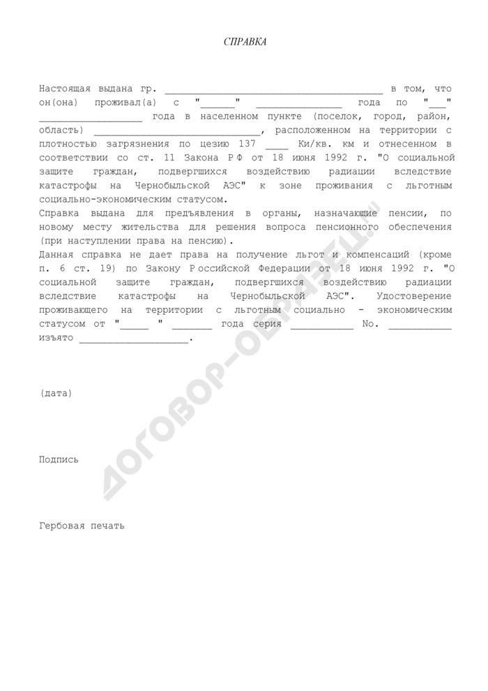 Справка о проживании (работе) в зоне, подвергшейся воздействию радиации вследствие катастрофы на Чернобыльской АЭС (для решения вопросов пенсионного обеспечения). Страница 1