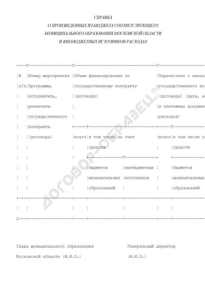 Справка о произведенных из бюджета соответствующего муниципального образования Московской области и внебюджетных источников расходах. Страница 1