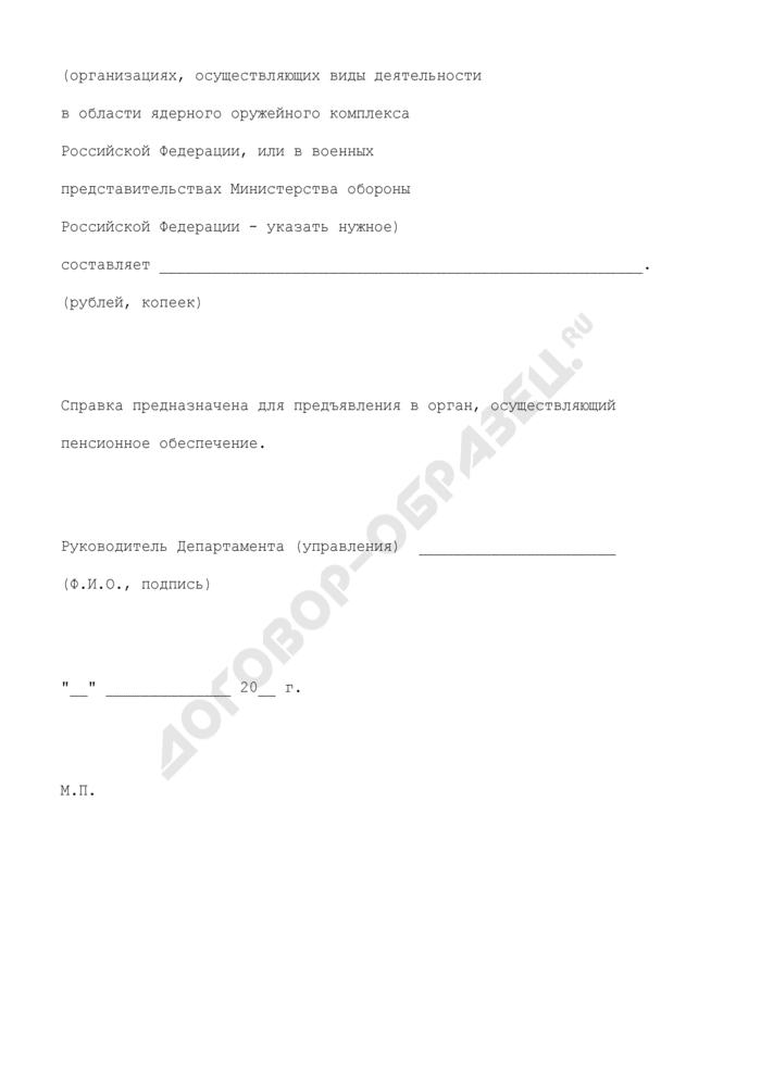 Справка о размере среднемесячного заработка сотрудников ядерного оружейного комплекса Российской Федерации и военных представительств Министерства обороны. Страница 2