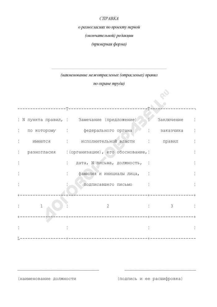 Справка о разногласиях по проекту первой (окончательной) редакции межотраслевых и отраслевых правил по охране труда. Страница 1