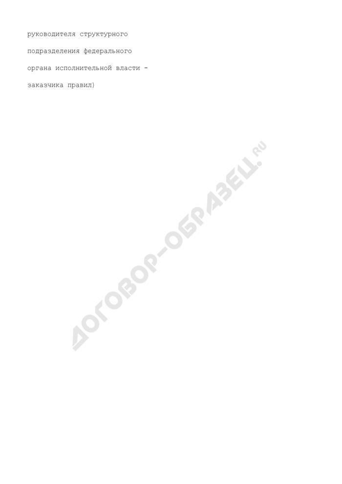 Справка о разногласиях по проекту первой (окончательной) редакции межотраслевых и отраслевых правил по охране труда. Страница 2