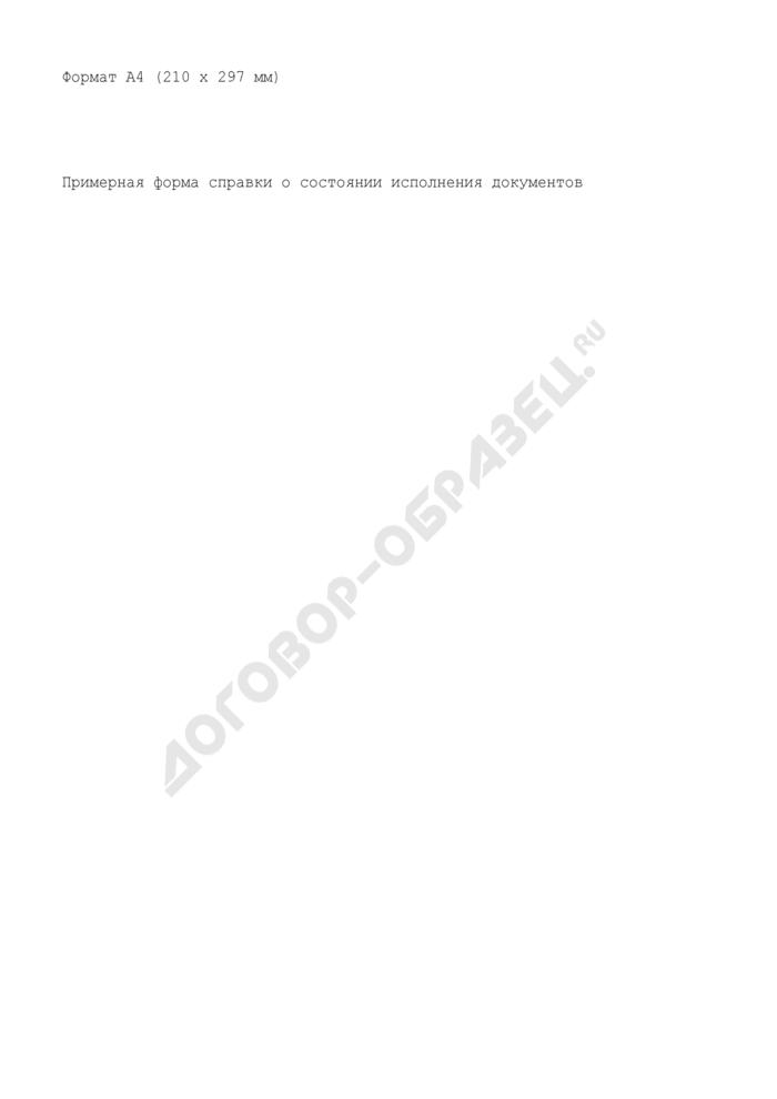Примерная форма справки о состоянии исполнения документов в таможенных органах. Страница 2