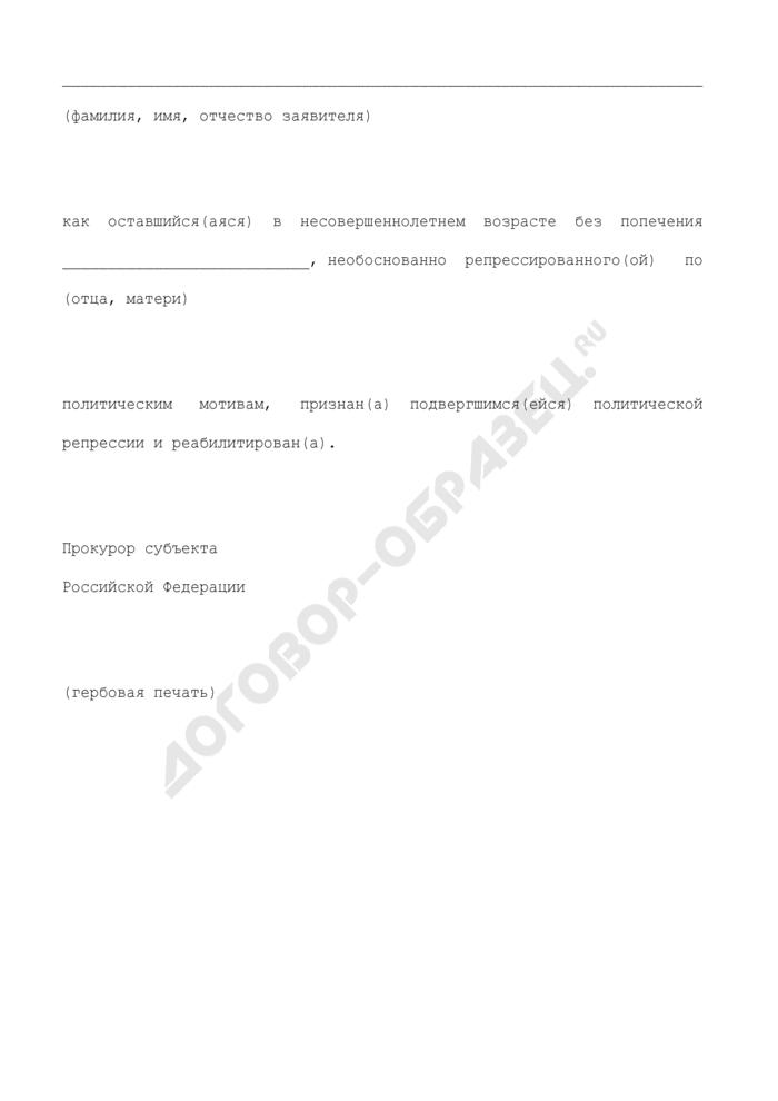 Справка о реабилитации (повторная справка). Страница 2