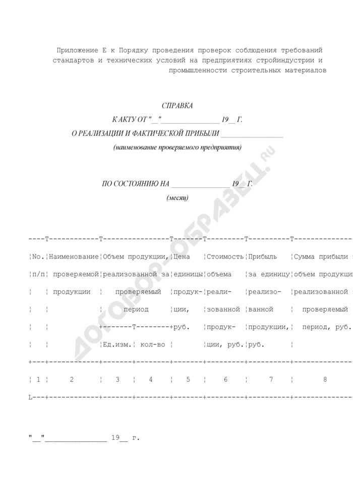 Справка о реализации и фактической прибыли к акту проверки соблюдения требований стандартов и технических условий на предприятии. Страница 1