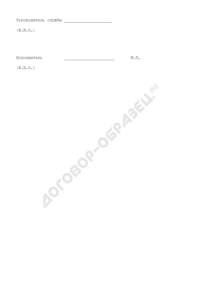 Справка о регистрации адреса объекта строительства (реконструкции) в городе Москве. Страница 3