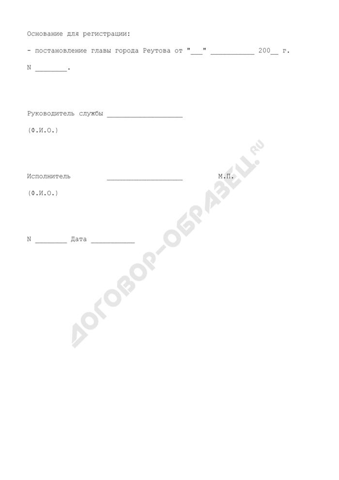 Справка о регистрации адреса объекта домовладения, здания (строения, сооружения) на территории города Реутова Московской области. Страница 2