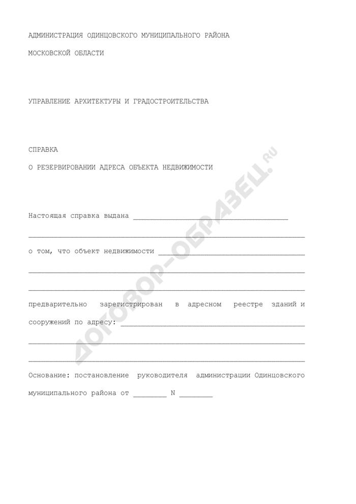Справка о резервировании адреса объекта недвижимости в Одинцовском районе Московской области. Страница 1