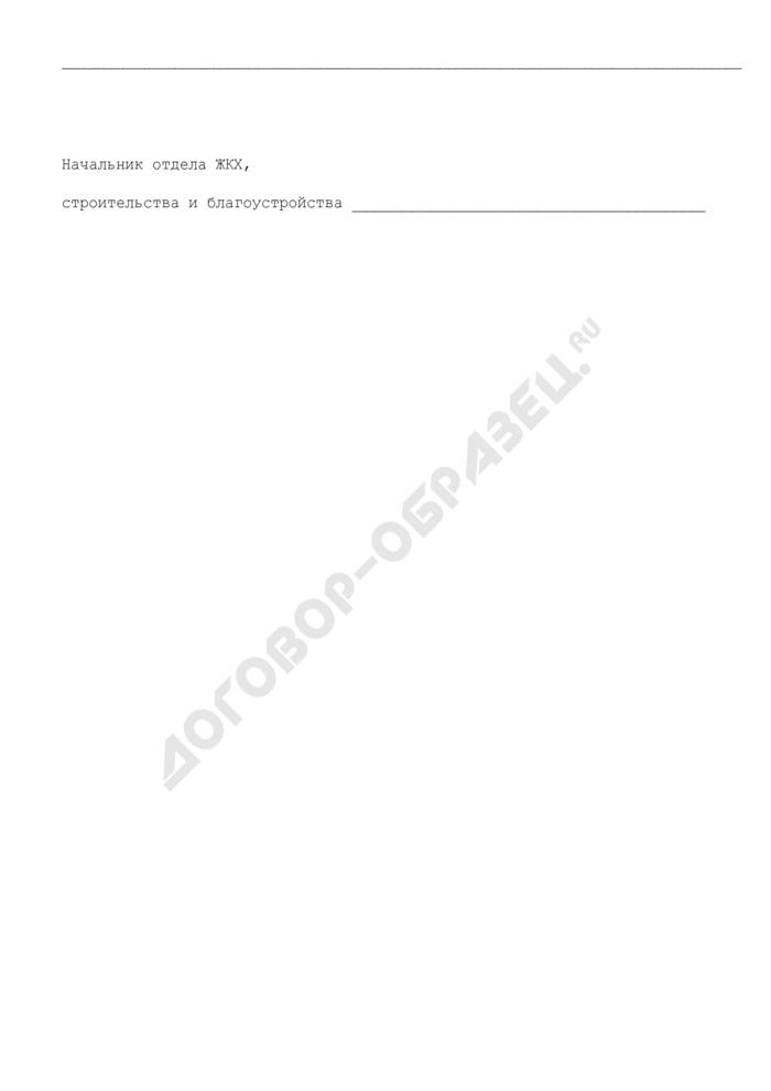 Справка о резервировании адреса объекта недвижимости городского поселения Волоколамск Московской области. Страница 2